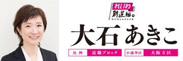 大石あきこ公式サイト